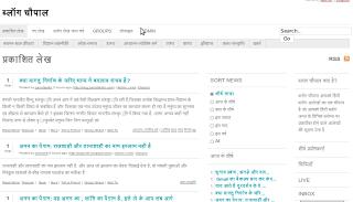 क्या आप भी बनाना चाहते है इन्डली व ब्लोगिरी जैसा ब्लॉग एग्रीगेटर ?