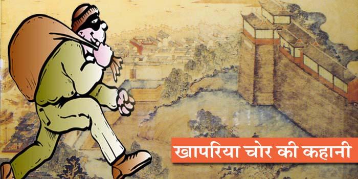 चोर की चतुराई, खापरिया चोर भाग-1: राजस्थानी कहानी