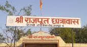 राजपूत छात्रावास भवनों की जर्जर हालात चिंताजनक : अभिमन्यु राजवी
