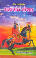 वीर शिरोमणि महाराव शेखा : पुस्तक समीक्षा