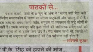 अश्विनी कुमार जी ! चाटुकारिता नहीं, राजाओं के व्यवहार पर लगाम भी लगाते थे चारण !