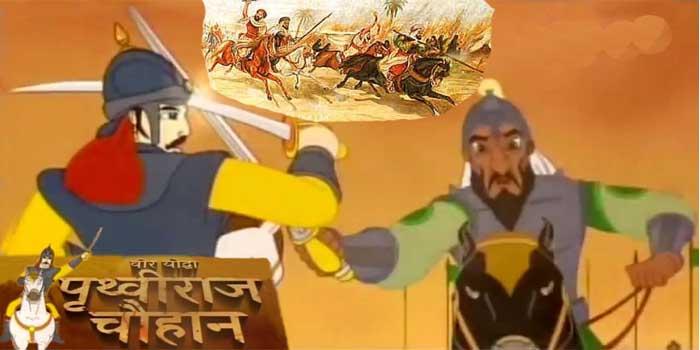 पृथ्वीराज चौहान और मोहम्मद गौरी के बीच हुये युद्ध