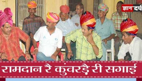 रामदान रै कुंवरडै री सगाई