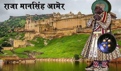 Raja Man Singh Amer