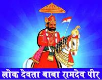सामाजिक समरसता के प्रतीक लोक देवता बाबा रामदेव पीर