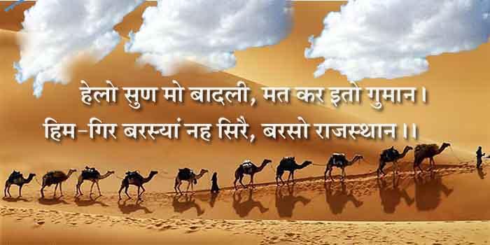 हठीलो राजस्थान-43, राजस्थान के जलवायु पर दोहे