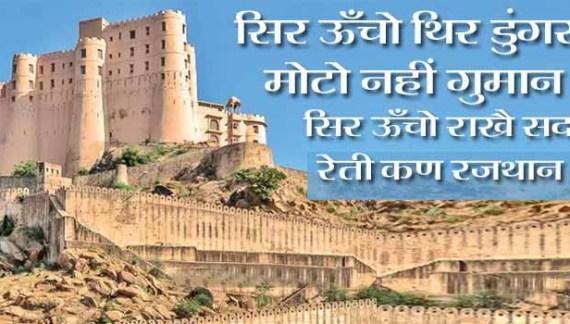 हठीलो राजस्थान-52, राजस्थानी दोहे हिंदी अनुवाद सहित