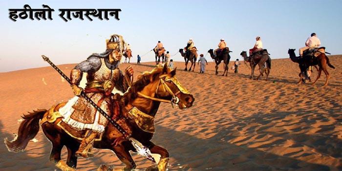 हठीलो राजस्थान-19