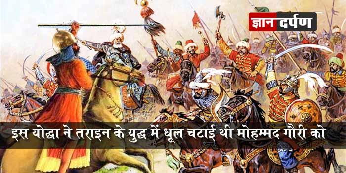 इस योद्धा ने तराइन के युद्ध में धूल चटाई थी मोहम्मद गौरी को