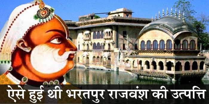 भरतपुर राजवंश का यदुवंशी जादौन राजपूत वंश से ये है सम्बन्ध