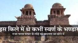 History of Timangarh Fort : इस किले में थे कभी स्वर्ण के भण्डार
