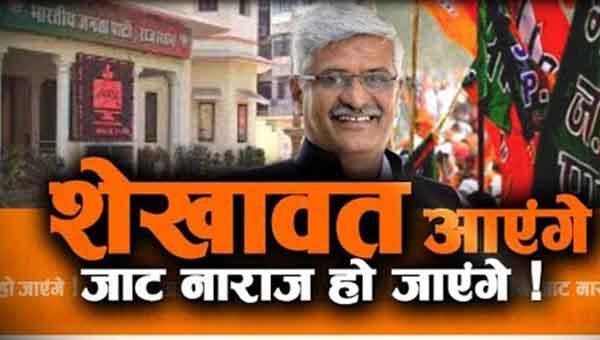राजस्थान भाजपा को मिलने वाले जाट वोटों का सच