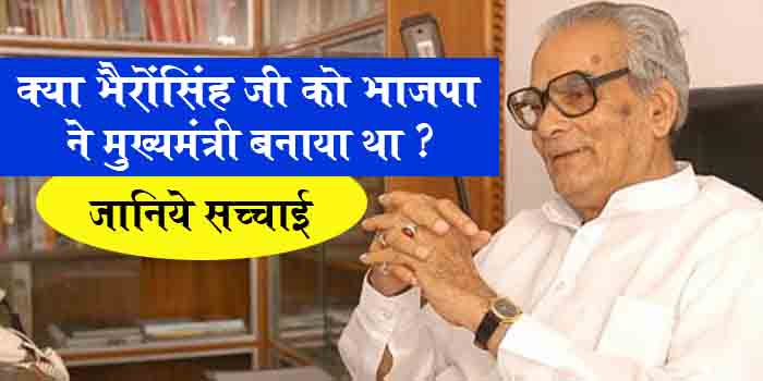 भाजपा द्वारा स्व. भैरोसिंह शेखावत को मुख्यमंत्री बनाने का सच