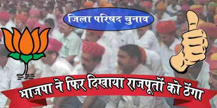 सीकर भाजपा ने फिर दिखाया राजपूत समाज को ठेंगा