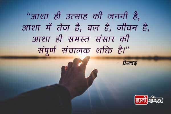 Thought of the Day in Hindi with Meaning - ज्ञानी पण्डित - ज्ञान की अनमोल धारा