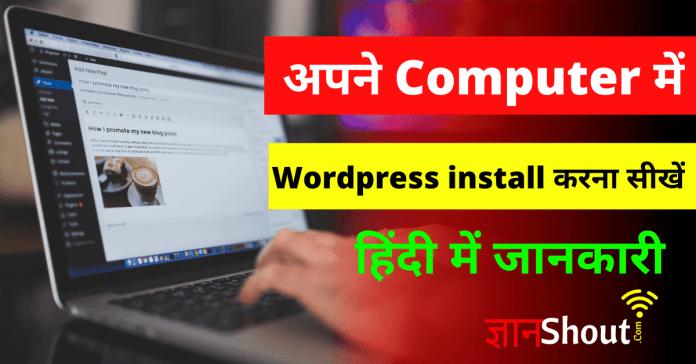 Local PC Par WordPress Kaise Install Kare