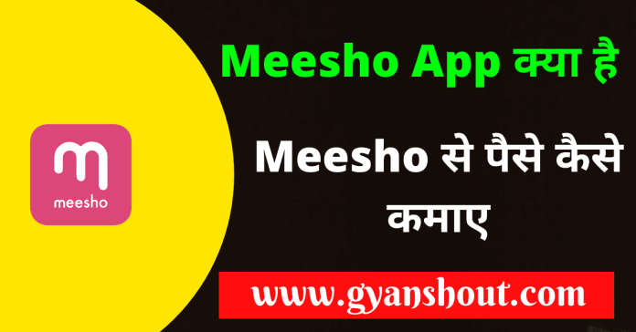 Meesho apps kya hai in hindi
