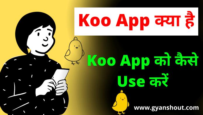 koo app kya hai review in hindi