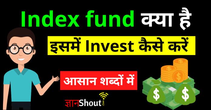 Index fund kya hai