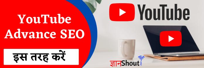 Youtube Video Ka Seo Kaise Kare 2021 | YouTube Video Advance SEO