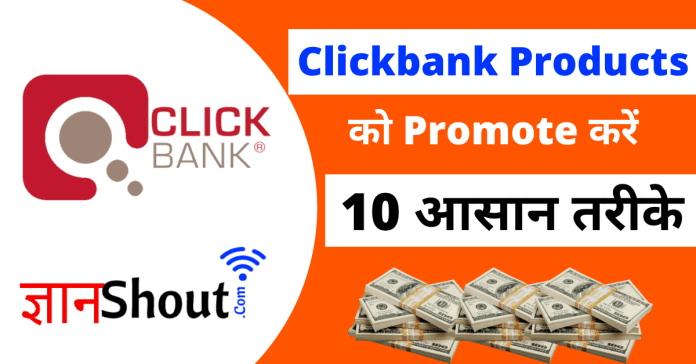 Clickbank ke Product ko Promote kaise karen