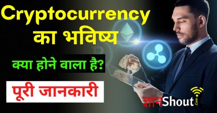 Cryptocurrency ka future kya hai