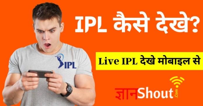 IPL match kaise dekhe live