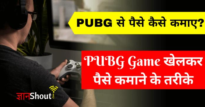 PUBG Game Se Paise Kaise Kamaye