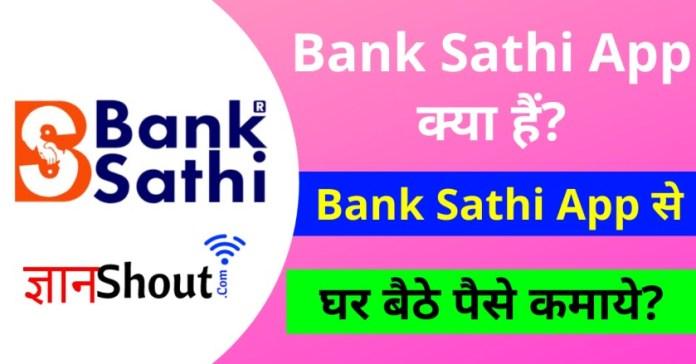 Banksathi App se paise kaise kamaye