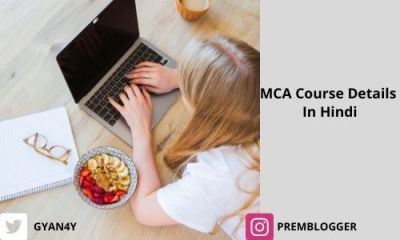 MCA Course Details In Hindi