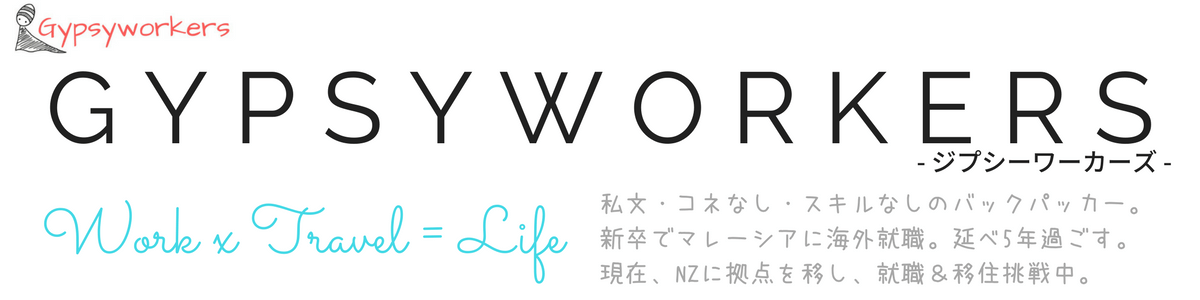 Gypsyworkers – ジプシーワーカーズ –