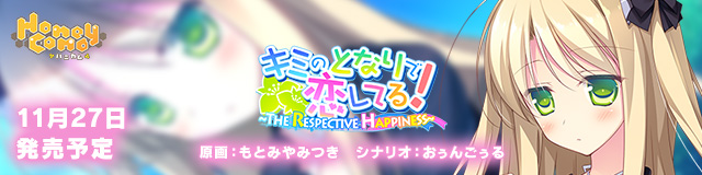 ALcotハニカム「キミのとなりで恋してる! 〜 The Respective Happiness 〜」応援中!