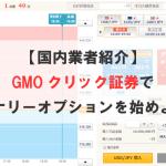 【国内業者紹介】GMOクリック証券でバイナリーオプションを始めよう!