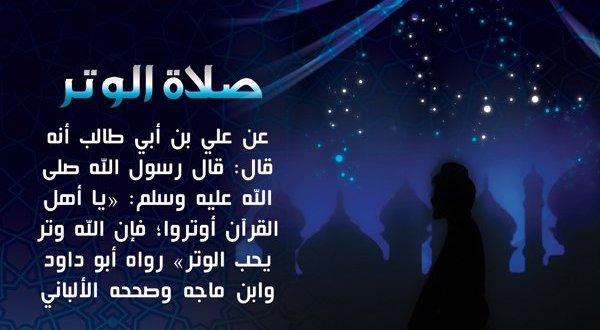 فضل صلاة الوتر ؟ – دار الافتاء العراقية