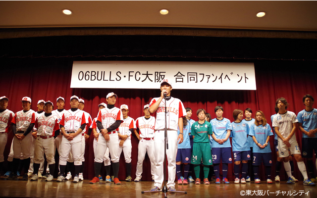 06BULLSとFC大阪の合同ファンイベント