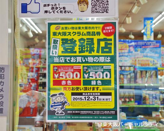 あすから東大阪スクラム商品券 発売開始!