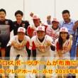 8/2 大阪のプロスポーツチームが布施にやってくる!