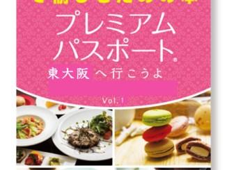 東大阪ランチ決定版「プレミアムパスポート東大阪」9/3発売!