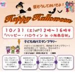 わいわい協議会さんに聞く「小阪でハロウィンを楽しもう」!
