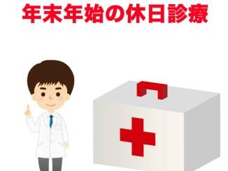 2015-2016年 年末年始の東大阪の窓口業務・休日急病診療