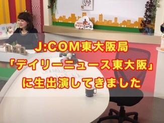 J:COM東大阪局「デイリーニュース東大阪」に生出演してきました