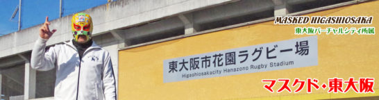 マスクド・東大阪 誕生!東大阪バーチャルシティの公式マスコットレスラー