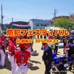 防犯フェスティバル in瓢箪山 with B