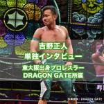 吉野正人 単独インタビュー 東大阪出身プロレスラー
