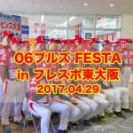 06ブルズFESTA in フレスポ東大阪