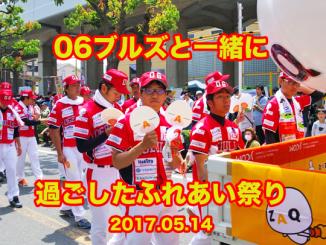 06ブルズと一緒に東大阪市民ふれあい祭りい参加しました