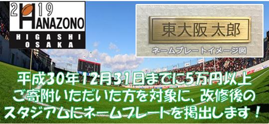 ラグビーのまち東大阪基金