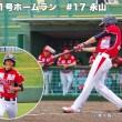 永山海斗 人生初のホームラン 06ブルズ 公式戦5月16日花園セントラルスタジアム