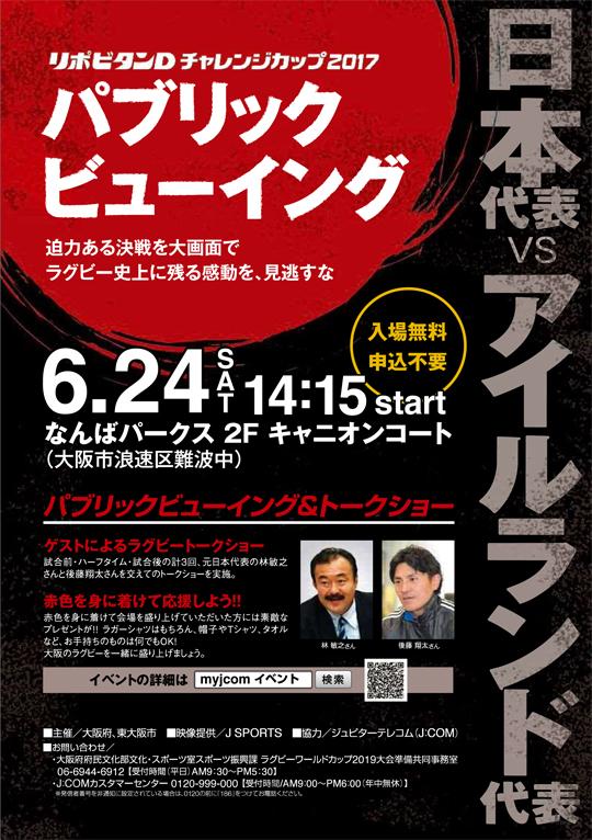 ラグビー日本代表パブリックビューイング開催 2017年6月24日