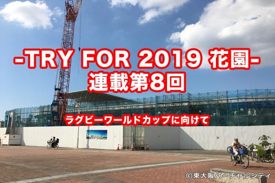 TRY FOR 2019 花園、いまからでも遅くない2019花園を楽しむために東大阪バーチャルシティの連載。 ラグビー初心者のための2019花園